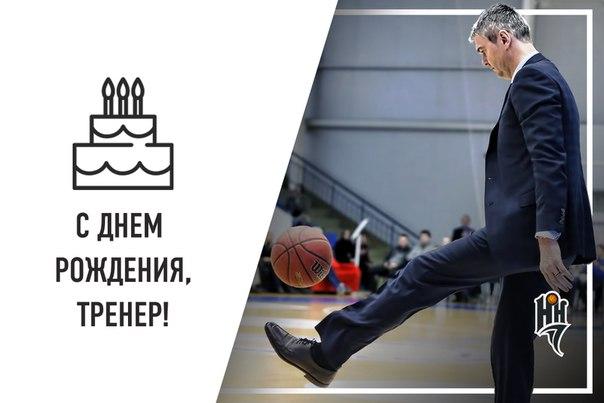 Про, прикольные открытки с днем рождения от тренера