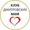 Клуб Дмитровских Мам