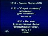 staroetv.su / Программа передач и конец эфира (НТВ, 10.05.1998)