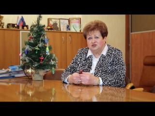 Новогоднее поздравление от председателя Общероссийского Профсоюза Г.И. Меркуловой