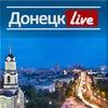 Донецк LIVE