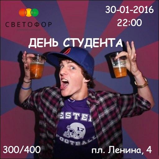 Афиша Серпухов ДЕНЬ СТУДЕНТА 30 января СВЕТОФОР Антикафе