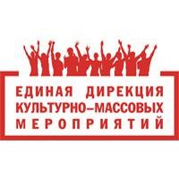 Логотип Единая Дирекция Культурно-Массовых Мероприятий