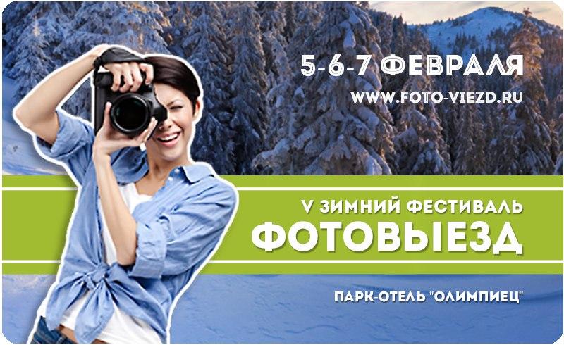 Международный Фестиваль ФотоВыезд 2016 Зима