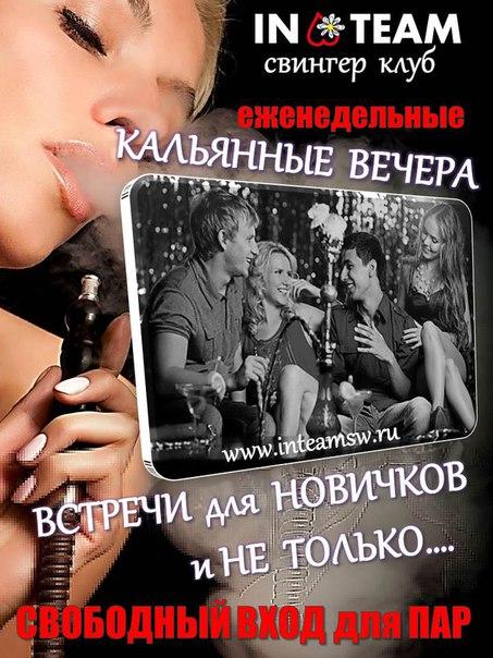 klubi-eroticheskih-znakomstv