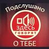 Подслушано Л/А Белгород