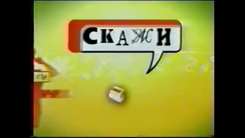 Заставка блока Скажи (СТС, сентябрь 2006)