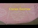 Филейное вязание Схема Бантик в сердечке