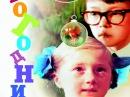 Новогодние приключения Маши и Вити советский фильм для детей