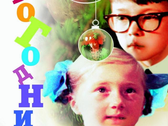 Новогодние приключения Маши и Вити