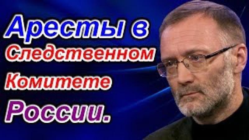 Сергей Михеев Алексей Мухин: Аресты в Следственном Комитете России.
