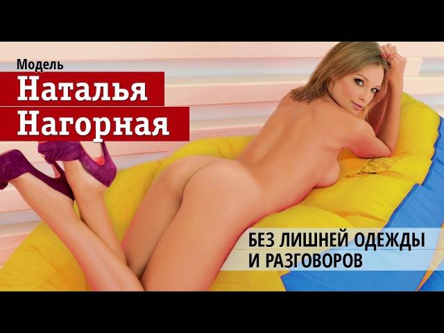 Модель Наталья Нагорная в образе обнаженной красавицы