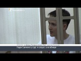 Надя Савченко в суде: я солдат, а не убийца. Февраль 2016.