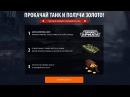 WOT золото бесплатно - 2500 голды за танк 6-го уровня в AW - часть 2
