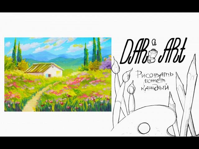 Пишем маслом! Как нарисовать прованский пейзаж! Dari_Art рисоватьМОЖЕТкаждый