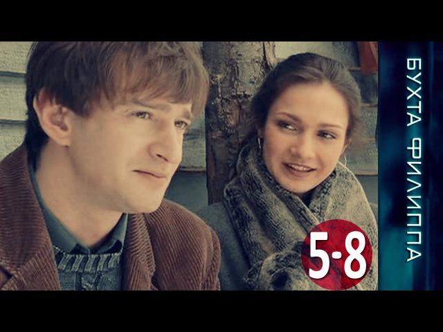 Детективный сериал Бухта Филиппа (3 и 4 фильмы)
