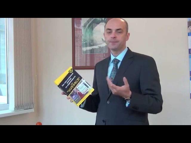 Лучшие книги для риэлторов Дирк Зеллер Как стать успешным агентом по недвижимости для чайников