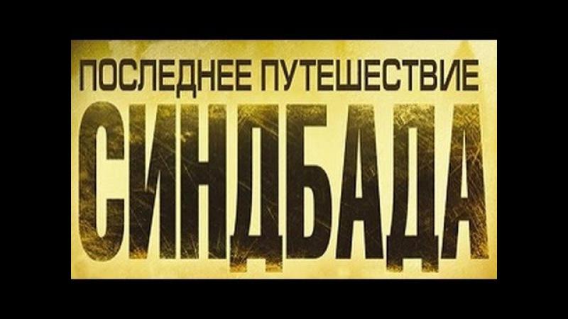 Последнее путешествие Синдбада 1 серия (Боевик криминал сериал)