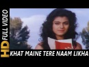 Khat Maine Tere Naam Likha Kumar Sanu Asha Bhosle Bekhudi 1992 Songs Kajol