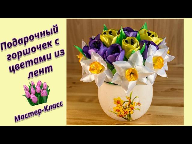 ПОДАРОЧНЫЙ ГОРШОЧЕК С ЦВЕТАМИ ИЗ ЛЕНТ ♥ МАСТЕР-КЛАСС ♥ GIFT A POT OF FLOWERS FROM RIBBONS