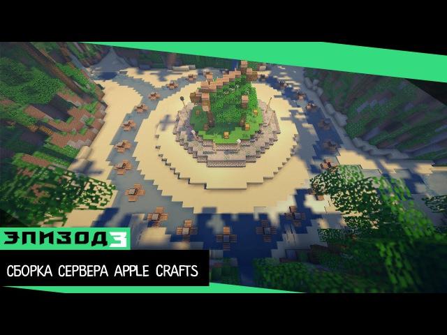 Сборка сервера minecraft 1.7.2 | SkyWars|MobArena|Shop|Donat Кейсы|PVP
