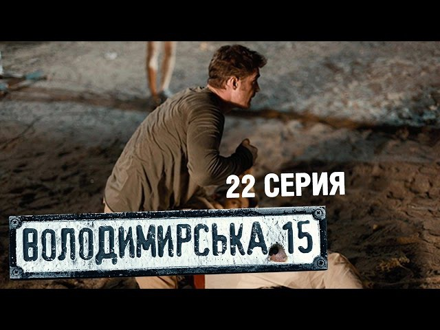 Владимирская, 15 - 22 серия   Сериал о полиции