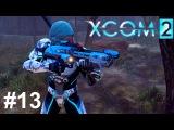 Прохождение XCOM 2: #13 - Броня призрак в действии