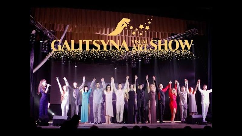 «Galitsyna Visual Art Show» 14 02 в Виннице репортаж ТНВ, канал Вінтера