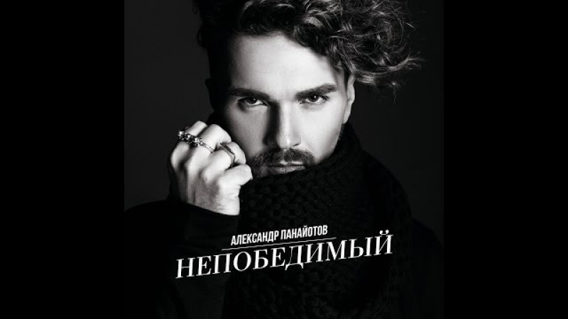 Александр Панайотов - Непобедимый
