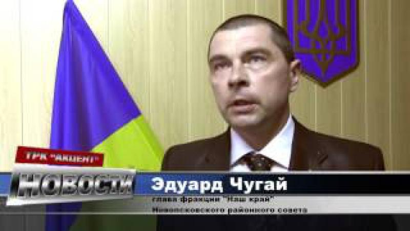 Попытка срыва сессии Новопсковского райсовета