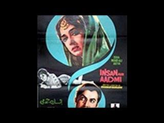 Insan Aur Aadmi / اِنسان اور آدمی (Man and Human) - Pakistani Urdu Full Movie - 1970