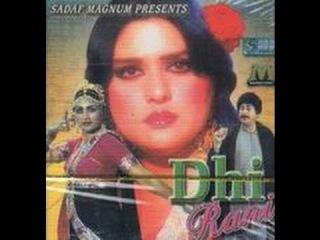 Dhi Rani / دھی رانی - (Daughter Princess) - Pakistani Punjabi Movie Full - 1985