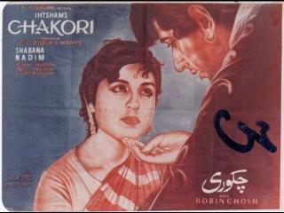 Chakori / چکوری (Love Bird) - Pakistani Urdu Full Movie - 1967