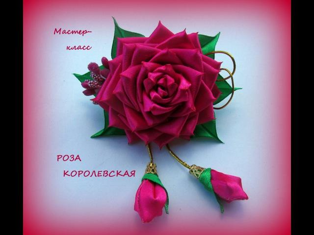 Роза королевская с острыми лепестками МК канзаши