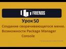 Урок 50. Создание сворачивающегося меню. Возможности Packag Manager Console