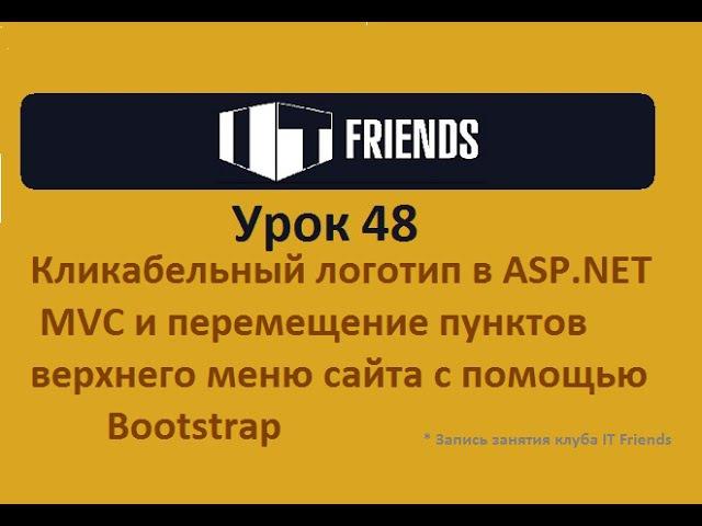 Урок 48. Кликабельный логотип в ASP.NET MVC и перемещение верхнего меню сайта с помощью Bootstrap