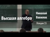 Лекция 55 Высшая алгебра Николай Вавилов Лекториум
