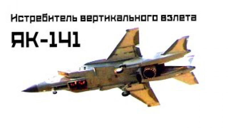 ЯК-141: истребитель вертикального взлета и посадки (палубный самолёт). Ударная сила фильм - 29 HD