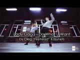 Lady Gaga - Do What U Want ft. R. Kelly choreography by Oleg
