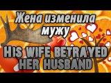 Жена изменила мужу при ребенке в квартире His wife betrayed her husband