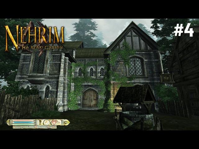 Nehrim: На краю судьбы || Монастырь Тирин. Гоблинская пещера ~ 4