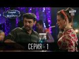 Премьера нового сериала! Танька и Володька - 1 серия  Комедийный сериал 2016