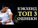 Бэкхенд в теннисе 3 популярные ошибки при ударе слева