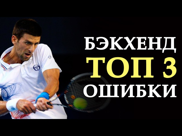 Бэкхенд в теннисе 3 популярные ошибки при ударе слева смотреть онлайн без регистрации