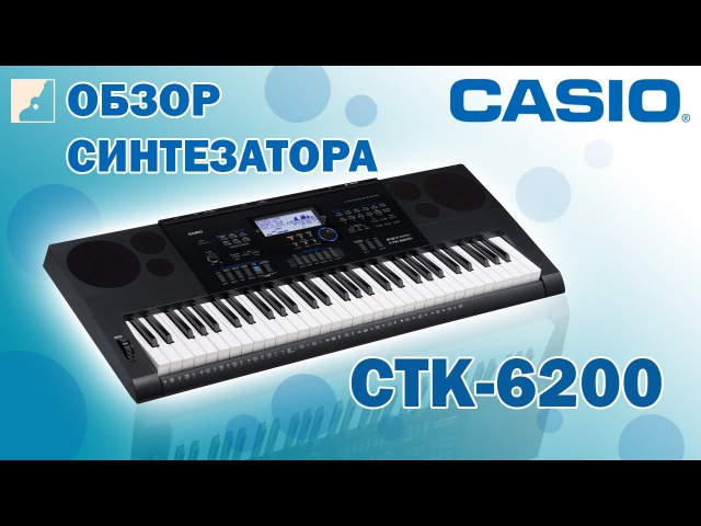 Обзор синтезатора CASIO CTK-6200