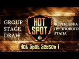 Жеребьевка группового этапа Hot Spot: Season 1!