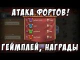 Атака Фортов! Геймплей, Нюансы, Открываем Сундуки! Fortress Feud! Chests Oppening! Clash #292