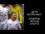 До слез! - Дети встречают легенд футбола