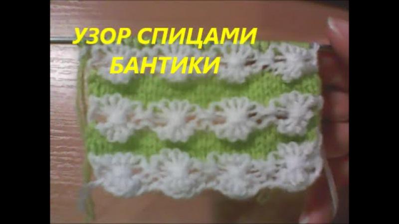 Двухцветный узор спицами бантики