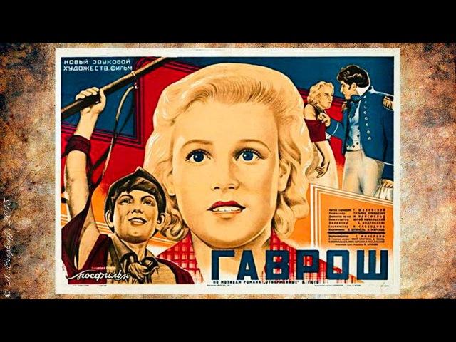 Гаврош / Gavroche (1937) - экранизация